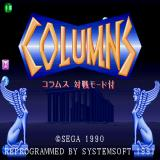 Columns Sharp X68000 Title screen