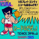 Super Dodge Ball Sharp X68000 Title screen