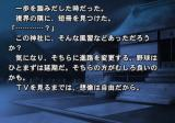 Suika A.S+: Eternal Name PlayStation 2 Dialogues and story is told over the background images.
