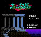 The Battle of Olympus NES Japanese title screen
