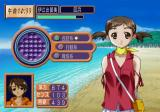Shine: Kotoba o Tsumuide PlayStation 2 Mini-game before each question determines which sort of questions will be available for you to ask.