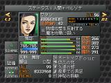 Persona 2: Innocent Sin PlayStation Status and equipment screen
