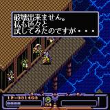 Arcus Odyssey Sharp X68000 Talking to the prisoners in Act 2