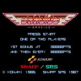 Gradius Sharp X68000 Title screen