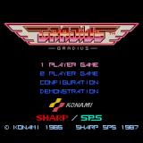 Gradius Sharp X68000 Main menu