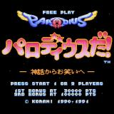 Parodius Sharp X68000 Title screen