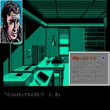 J.B. Harold Series #2: Manhattan Requiem - Angels Flying in the Dark Sharp X68000 J.B. Harold's office