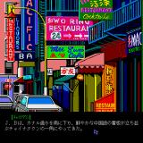 J.B. Harold Series #2: Manhattan Requiem - Angels Flying in the Dark Sharp X68000 Lots of restaurants in Chinatown