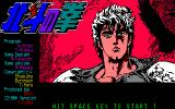 Hokuto no Ken Sharp X1 Title screen