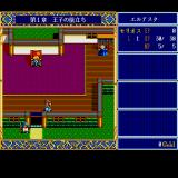Dragon Slayer: The Legend of Heroes Sharp X68000 Sitting on a throne