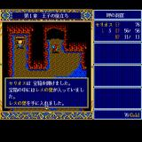 Dragon Slayer: The Legend of Heroes Sharp X68000 Found a treasure chest in a cave