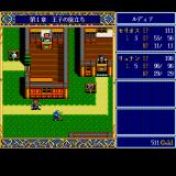 Dragon Slayer: The Legend of Heroes Sharp X68000 Time to go shopping