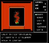 Yūshi no Monshō: Deep Dungeon NES A vicious centipede attacks