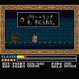 Ys III: Wanderers from Ys Sharp X68000 Got the Power Ring, it doubles your attack power
