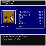 River City Ransom Sharp X68000 One cup of fresh black coffee, please