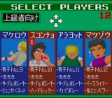 Pro Tennis: World Court Sharp X68000 Selecting player