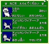 Neko Daisuki! Game Gear Cats 2