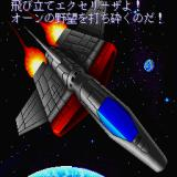 Thunder Force II Sharp X68000 Fire LEO-02 Exceliza