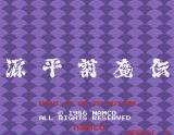 Genpei Tōma Den Arcade Title Screen.