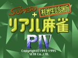 Super Real Mahjong PIV 3DO Title screen.