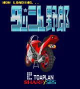 Rally Bike Sharp X68000 Title screen