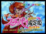 Idol Janshi Suchie-Pai Mecha Genteiban: Hatsubai 5 Shūnen Toku Package SEGA Saturn Title screen of disc 1.