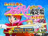 Idol Janshi Suchie-Pai Mecha Genteiban: Hatsubai 5 Shūnen Toku Package SEGA Saturn Title screen of disc 2.