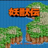 Yōjūden Arcade Title screen