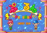 PuRuRun Arcade Title screen