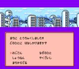 Dragon Ball Z III: Ressen Jinzō Ningen NES In a city