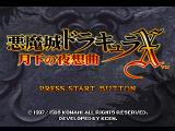 Castlevania: Symphony of the Night SEGA Saturn Title screen