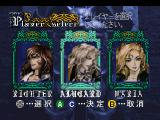 Castlevania: Symphony of the Night SEGA Saturn Character selection