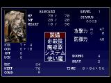 Castlevania: Symphony of the Night SEGA Saturn Status screen