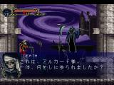 Castlevania: Symphony of the Night SEGA Saturn Meeting Death