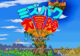 Liquid Kids SEGA Saturn Title screen