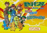 Pocket Monsters Advanced Generation: Hiragana Katakana Kakechatta! SEGA Pico Title screen.
