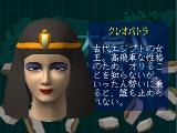 Mahjong Taikai II Special PlayStation Characters introduction. Cleopatra.