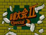 Mahjong Taikai II Special PlayStation I dig this background/logo. Plus I will earn two MobyGames points, isn't that great......?