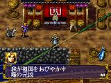 Shinsetsu Samurai Spirits: Bushidōretsuden PlayStation Unlike Nakoruru, Galford can visit the town early