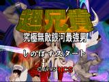 Chō Aniki: Kyūkyoku Muteki Ginga Saikyō Otoko PlayStation Title screen