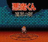 Akuma-kun: Makai no Wana NES Title screen