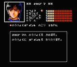 Digital Devil Story: Megami Tensei NES Distributing skill points to Nakajima