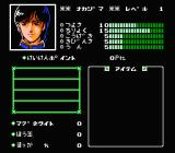Digital Devil Story: Megami Tensei NES Character screen