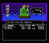 Digital Devil Story: Megami Tensei NES Shop