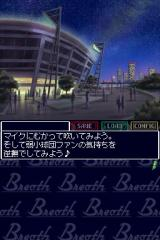 Breath: Toiki wa Akaneiro Nintendo DS A night in town... the game requires the use of microphone.