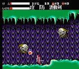 Getsufūma Den NES An underground cave with other flying heads and health potions in the air