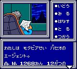 Phantasy Star Adventure Game Gear You read the letter...