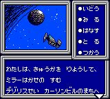 Phantasy Star Adventure Game Gear On to Dezolis!