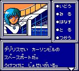 Phantasy Star Adventure Game Gear In the spaceport