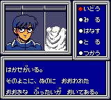 Phantasy Star Adventure Game Gear Dialogue